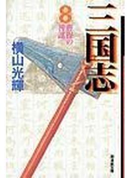 三国志 8 曹操の智謀(潮漫画文庫)