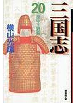 三国志 20 漢中王劉備(潮漫画文庫)