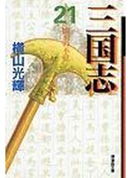 三国志 21 関羽の不覚(潮漫画文庫)