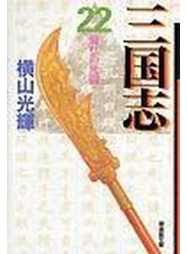 三国志 22 蜀呉の死闘(潮漫画文庫)