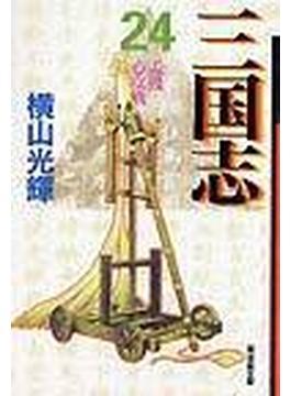 三国志 24 孟獲心攻戦(潮漫画文庫)