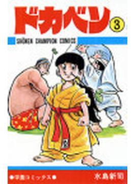 ドカベン 3 (少年チャンピオン・コミックス)(少年チャンピオン・コミックス)