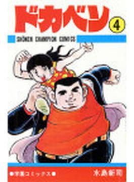 ドカベン 4 (少年チャンピオン・コミックス)(少年チャンピオン・コミックス)