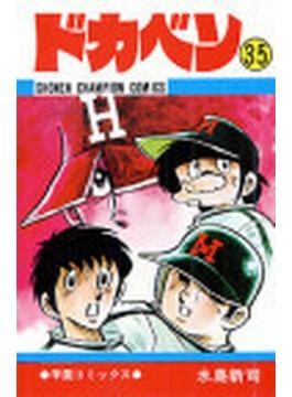 ドカベン 35 (少年チャンピオン・コミックス)(少年チャンピオン・コミックス)