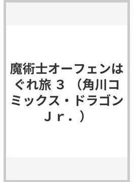 魔術士オーフェンはぐれ旅 3 (角川コミックス・ドラゴンJr.)(ドラゴンコミックスエイジ)