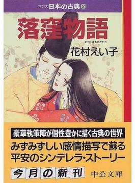 マンガ日本の古典 2 落窪物語(中公文庫)