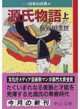 マンガ日本の古典 3 源氏物語 上巻(中公文庫)