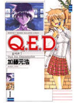 Q.E.D. 1 証明終了(月刊少年マガジンKC)