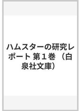 ハムスターの研究レポート 第1巻(白泉社文庫)