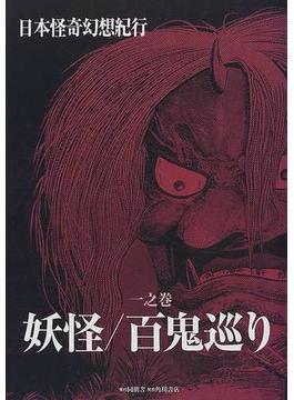 日本怪奇幻想紀行 1之巻 妖怪/百鬼巡り