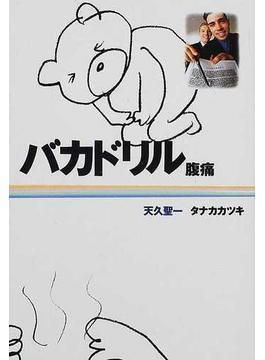 バカドリル腹痛(扶桑社文庫)