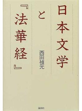 日本文学と『法華経』
