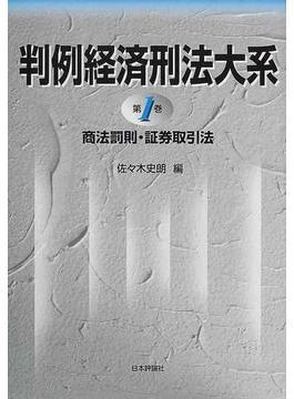 判例経済刑法大系 第1巻 商法罰則・証券取引法