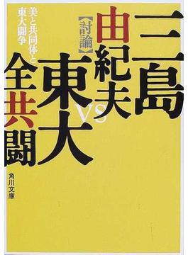 美と共同体と東大闘争(角川文庫)
