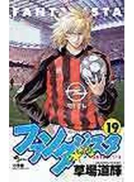 ファンタジスタ(少年サンデ−コミックス) 25巻セット(少年サンデーコミックス)