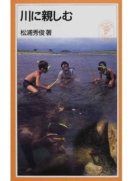 川に親しむ(岩波ジュニア新書)