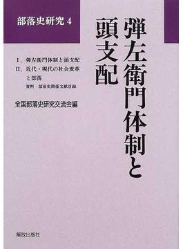 部落史研究 4 弾左衛門体制と頭支配