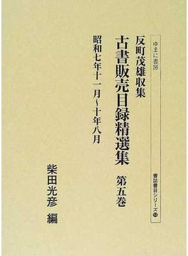 反町茂雄収集古書販売目録精選集 影印 第5巻 昭和七年十一月〜十年八月