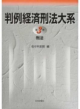 判例経済刑法大系 第3巻 刑法