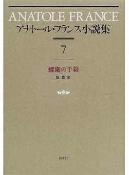 アナトール・フランス小説集 新装 7 螺鈿の手箱