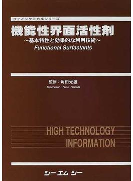 機能性界面活性剤 基本特性と効果的な利用技術
