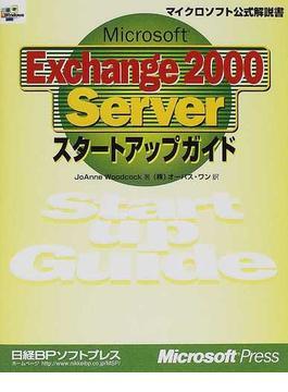 Microsoft Exchange 2000 Serverスタートアップガイド