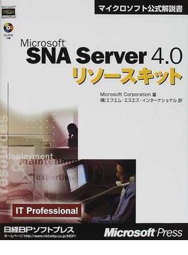 Microsoft SNA Server 4.0リソースキット IT professional