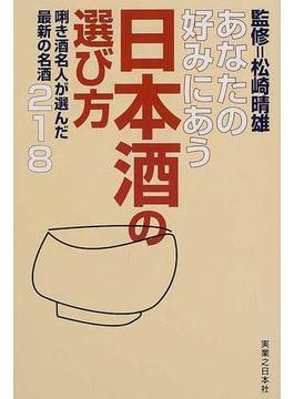 あなたの好みにあう日本酒の選び方 利き酒名人が選んだ最新の名酒218