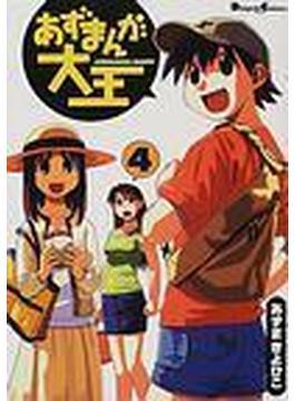 あずまんが大王(電撃コミックス EX) 4巻セット(電撃コミックスEX)