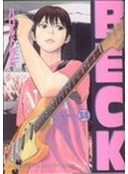 BECK(講談社コミックス) 34巻セット