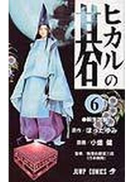 ヒカルの碁 6 院生試験(ジャンプコミックス)