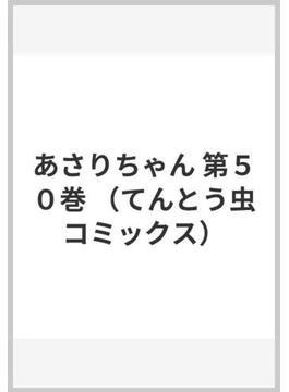 あさりちゃん 第50巻 (てんとう虫コミックス)(てんとう虫コミックス)