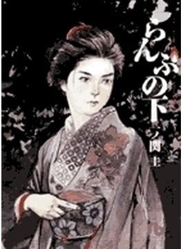 らんぷの下(小学館文庫)