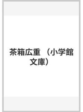 茶箱広重(小学館文庫)