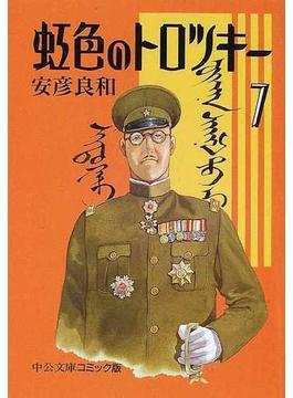 虹色のトロツキー 7(中公文庫)