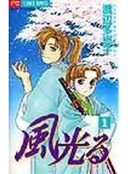 風光る(別コミフラワーコミックス) 45巻セット(別コミフラワーコミックス)