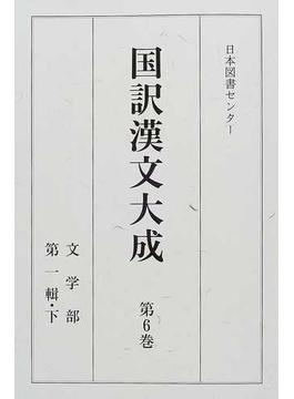 国訳漢文大成 復刻 第6巻 文学部 第1輯・下