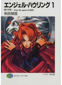 エンジェル・ハウリング 1 獅子序章−from the aspect of MIZU(富士見ファンタジア文庫)