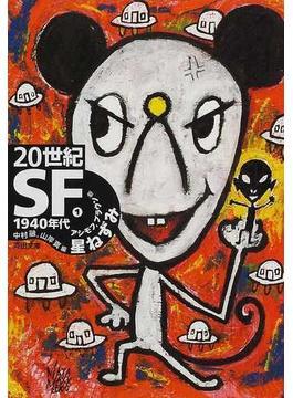 20世紀SF 1 1940年代星ねずみ(河出文庫)
