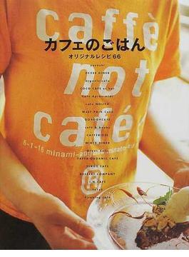カフェのごはん オリジナルレシピ66