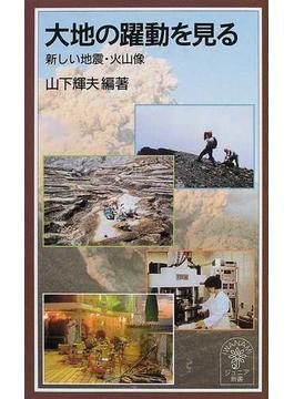 大地の躍動を見る 新しい地震・火山像(岩波ジュニア新書)