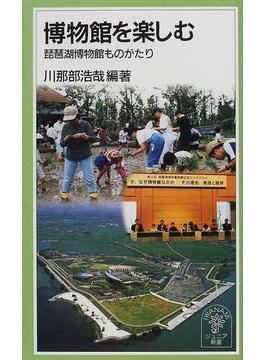 博物館を楽しむ 琵琶湖博物館ものがたり(岩波ジュニア新書)