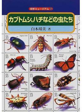 カブトムシ、ハチなどの虫たち