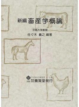 新編畜産学概論