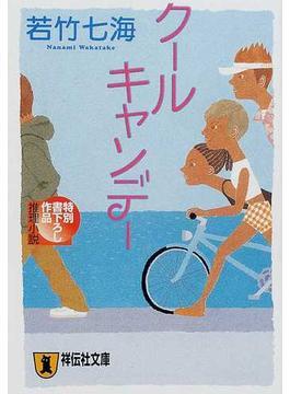 クール・キャンデー(祥伝社文庫)