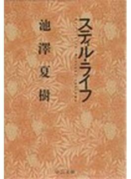 スティル・ライフ(中公文庫)