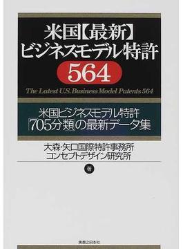米国〈最新〉ビジネスモデル特許564 米国ビジネスモデル特許「705分類」の最新データ集