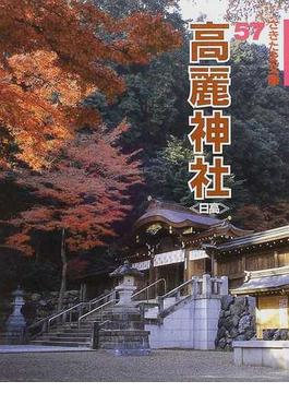 高麗神社 日高