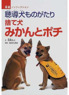 捨て犬みかんとポチ 聴導犬ものがたり