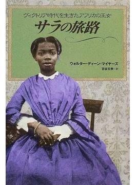 サラの旅路 ヴィクトリア時代を生きたアフリカの王女